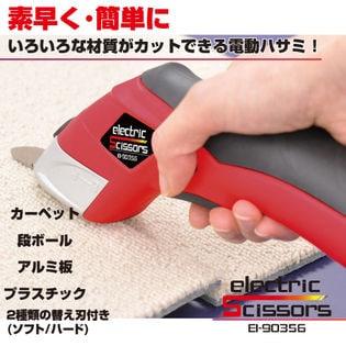 らくらく電動ハサミ (充電式/替刃2種類付属:ソフト×1・ハード×1)