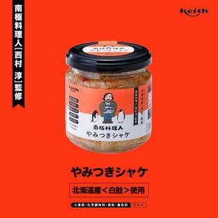 【計450g(150g×3個セット)】やみつきシャケ 北海道 南極料理人 ノフレ食品