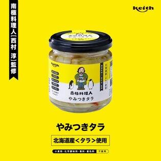 【計450g(150g×3個セット)】やみつきタラ 北海道 南極料理人 ノフレ食品