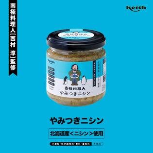【計450g(150g×3個セット)】やみつきニシン 北海道 南極料理人 ノフレ食品