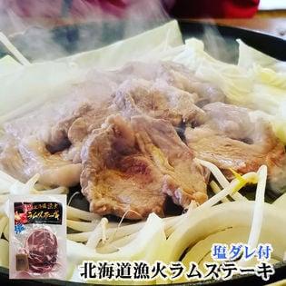 【計660g(330g×2袋)】漁火ラムステーキ 塩だれ 北海道 平取町 焼肉亭 沙流苑