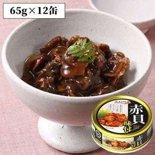 【12缶】赤貝味付け缶詰