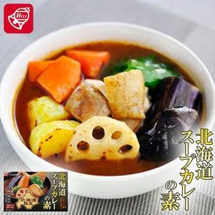 【計4皿分(244g)】ベル 北海道スープカレーの素 北海道