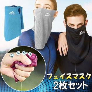 【2枚セット】冷感フェイスマスク ブラック&グレー