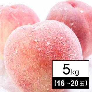 【5kg箱】フルーツソムリエが選んだ旬の桃(16-20玉)