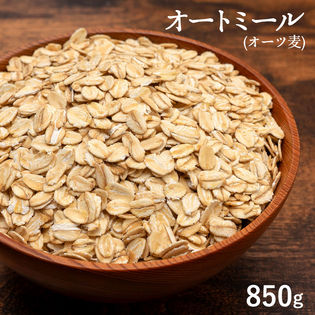 【850g】オートミール (オーツ麦)
