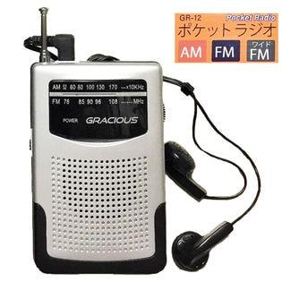 ポケットラジオ/AM・FM・ワイドFM機能搭載/GR-12