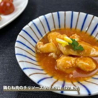【27食】お肉のお惣菜鶏むね肉のチリソースがけ