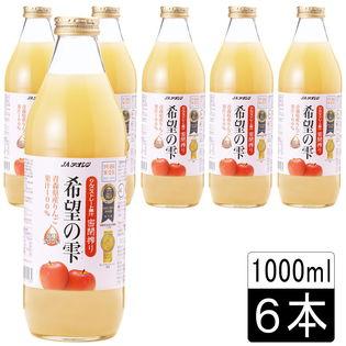 [6本]青森県「希望の雫」1L×6本入 酸化防止剤不使用