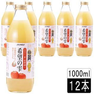 [12本]青森県「希望の雫」1L×6本入 酸化防止剤不使用
