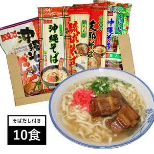 【4袋約10食分】沖縄そば4種類 自慢のダシ付き!(中太麺・平麺・支那そば・普通)