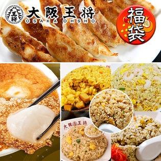 大阪王将 新人気バラエティセット!(人気炒飯5種 計8袋、肉餃子50個&タレ、羽根つき小籠包4個)