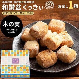 【木の実】新・和三盆クッキー
