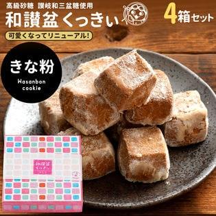 【きな粉】新・和三盆クッキー×4箱