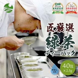 【40包】匠厳選本格茶葉 緑茶 ティーバッグ  真緑の泉  抹茶入り  お茶 カテキン 掛川