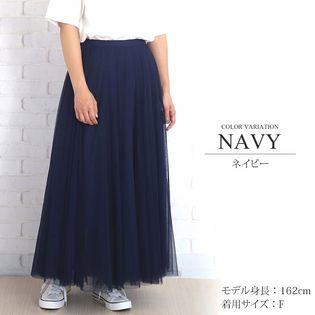 【ネイビーF】チュールロングスカート