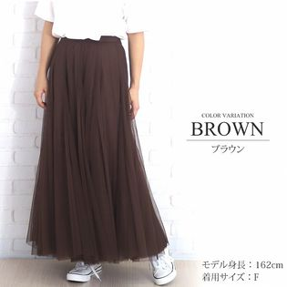 【ブラウンF】チュールロングスカート
