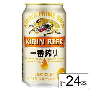 【送料込229.6円/本】キリン 一番搾り 350ml×24本
