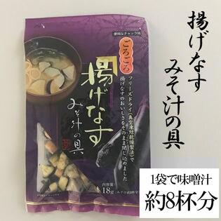 【20袋/計360g】簡単便利!! ごろごろ揚げナスのみそ汁の具