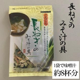 【10袋/計180g】簡単便利!! ごろごろ長ねぎのみそ汁の具