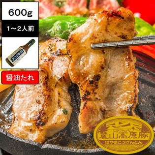【600g(3種×1セット)】ブランド豚 麓山高原豚 焼肉 B 醤油たれ セット 1~2人前