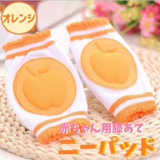 【オレンジ】子供用膝あて