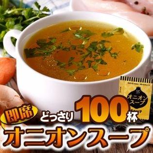 【100食セット】オニオンスープ  玉ねぎスープ