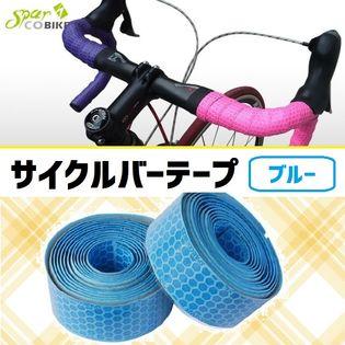 【ブルー】自転車 ハンドルテープ