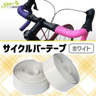 【ホワイト】自転車 ハンドルテープ