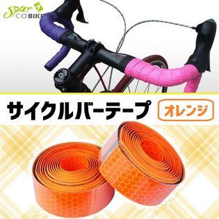 【オレンジ】自転車 ハンドルテープ