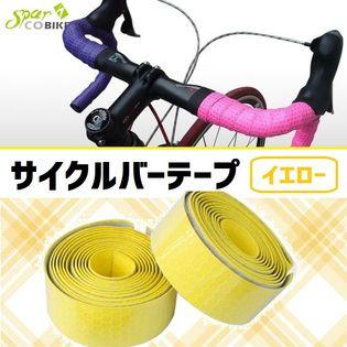 【イエロー】自転車 ハンドルテープ