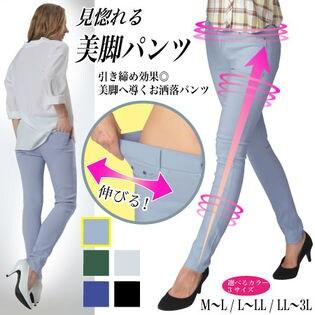 【L-LL /サックス】美脚パンツ