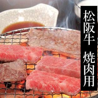 【計800g/(400gx2)】松阪牛モモ・バラ焼肉用
