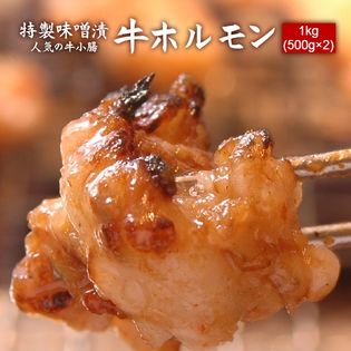 【1kg(500g×2】特製味噌だれ漬け甘旨牛ホルモン