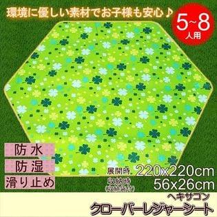 【220x220cm】クローバーレジャーマット 六角形