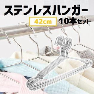 【10本セット】ステンレスハンガー【42cm】