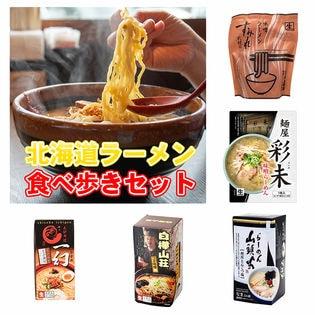 【8食入】北海道ラーメン 食べ歩きセット