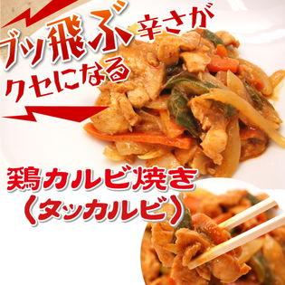 【120g×12】鶏カルビ焼き ー大阪堺市地域物産応援特集ー