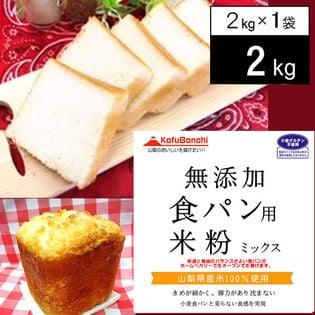 【2kgx1袋】 食パン用米粉ミックス 無添加 (山梨県産米使用)