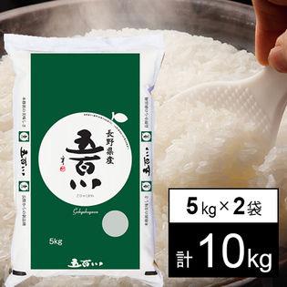 【10kg】 令和2年産長野県産 五百川 白米5kgx2