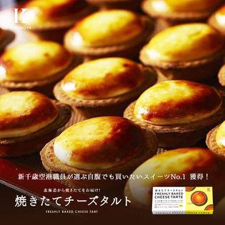 【3個入×3箱】きのとや 焼きたてチーズタルト 北海道 <クール便>