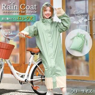 雨の日もおしゃれに!ロングタイプのレインコート |ロング丈で足元が濡れにくい!通勤通学・お子様の送迎