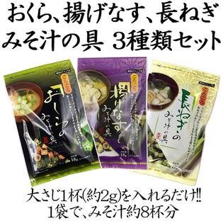 【計15袋/3種×各5袋】簡単便利!! みそ汁の具(揚げナス・おくら・長ねぎ)3種セット