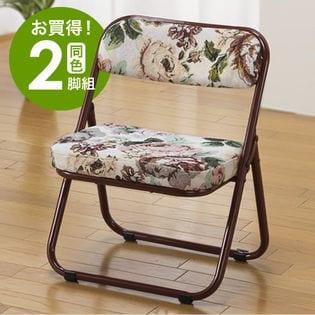 【ゴブラン柄/同色2脚組】軽くて折りたためる高座椅子