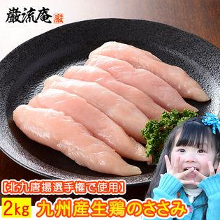 [2kg]国産生鶏肉(ささみ)