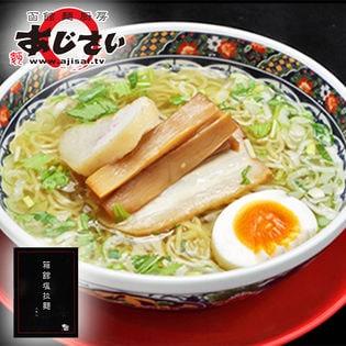 【3食入】函館麺厨房 あじさい 塩ラーメン 北海道 ラーメン