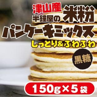 【黒糖150g×5袋】岡山県津山市産  半鐘屋の米粉パンケーキミックスセット(黒糖味)