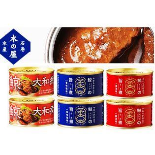 【木の屋 石巻水産】昔懐かしやわらか鯨缶詰と鯨大和煮缶詰(3種6缶セット)