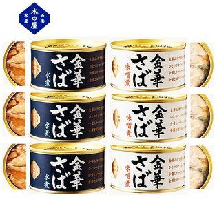 【木の屋 石巻水産】三陸フレッシュ加工トロ金華さば(2種6缶セット)