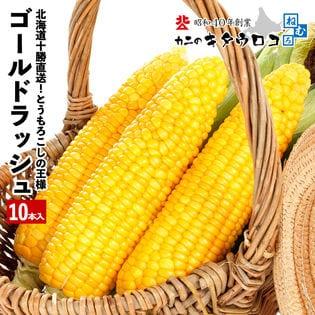 【予約受付】9/1~順次出荷【10本入】とうもろこしの王様北海道十勝産 ゴールドラッシュ